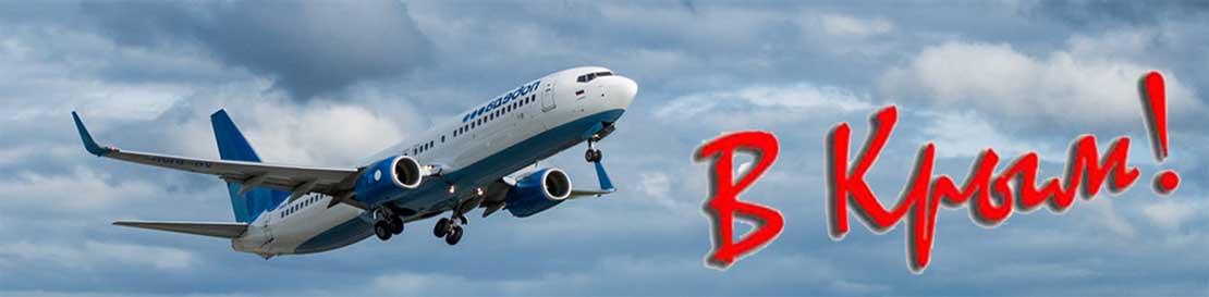 Самолетом в Крым